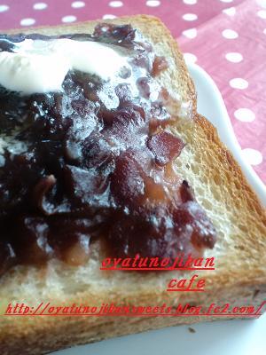 あんバター黒糖パン