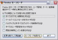 Firefox セーフモード 01