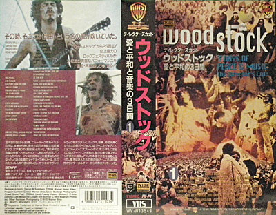 ウッドストック・ビデオ