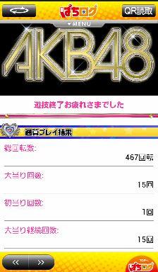 ぱち (224x384)
