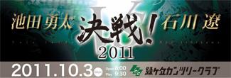bn_20111003ply.jpg