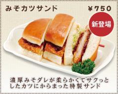 misokatsu_sand.jpg