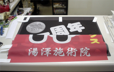 のぼり旗・湯澤施術院