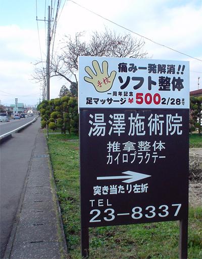 看板完成・湯澤施術院