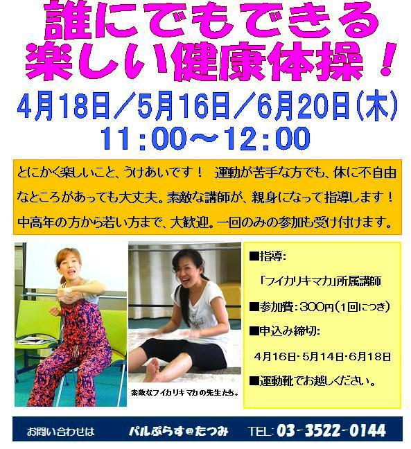 201304-06健康体操