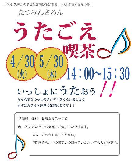 20130430うたごえ喫茶_01