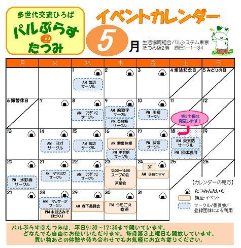 イベントカレンダー201305