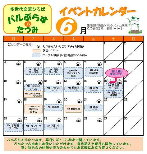 イベントカレンダー201306