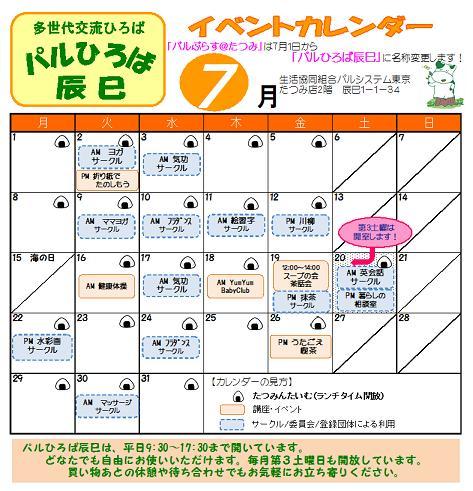 イベントカレンダー201307