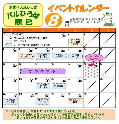 イベントカレンダー201308