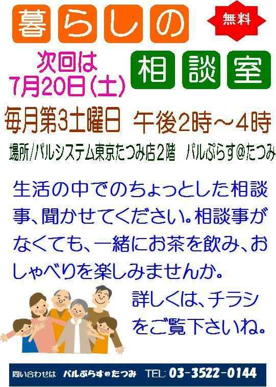 kurashi201307.jpg