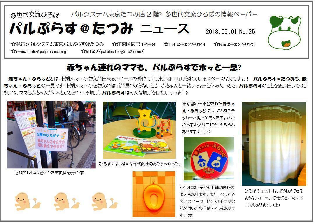 news20130501.jpg