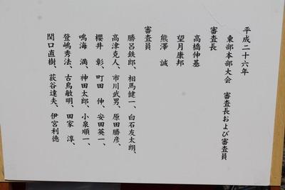 17審査員_サイズ変更