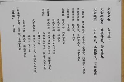 20大会係_サイズ変更