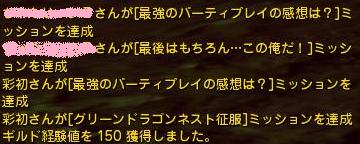 5無死(ログ)