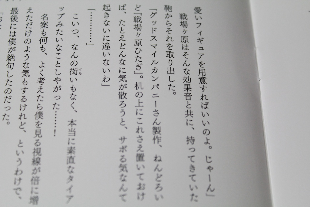 アニメ・漫画関係_猫物語(白)_20131024_06