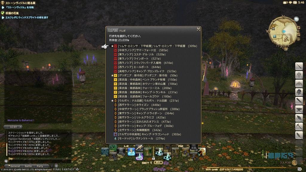 ゲーム日記_20131218_FF14_11
