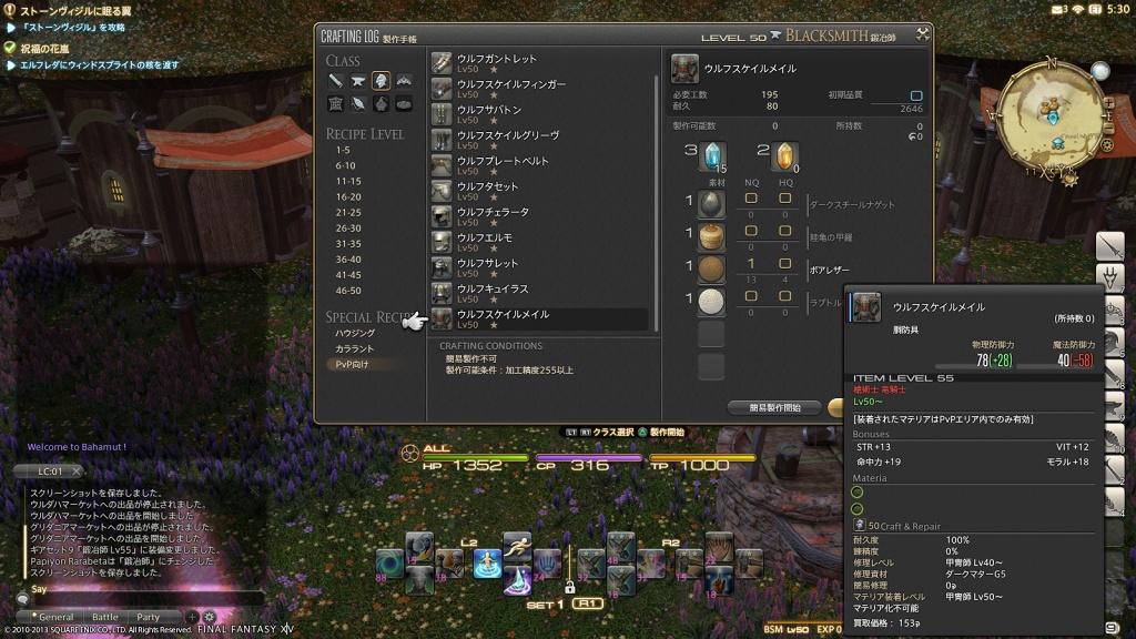 ゲーム日記_20131218_FF14_10