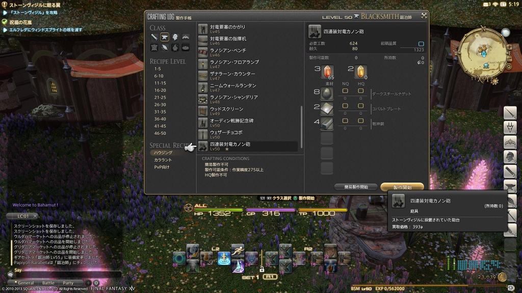 ゲーム日記_20131218_FF14_09