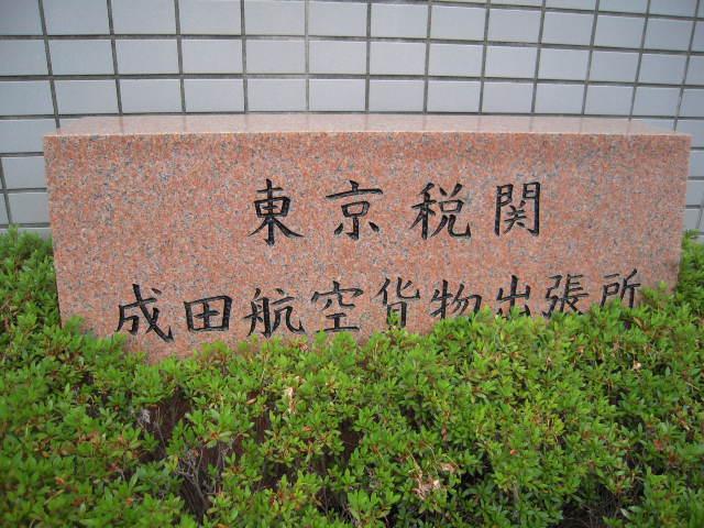 税関 001