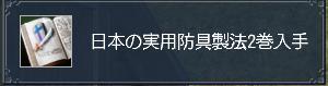 日本の実用防具製法2巻