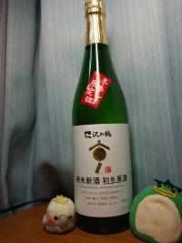 兵庫 沢の鶴 純米酒 新米新酒 初生原酒 (1)