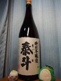 熊本 千代の園 特別本醸造 泰斗 (1)