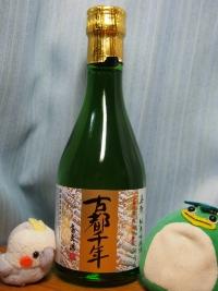 京都 齊藤酒造 純米吟醸 古都千年 (1)
