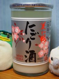 広島 美和桜 にごり酒 (1)