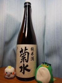 新潟 菊水 純米酒 (1)