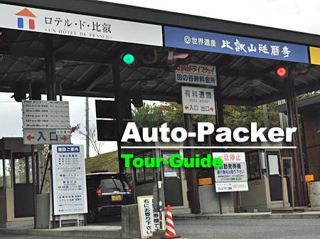 比叡山ドライブウェイ /滋賀県 大津市
