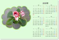 暦ショップでカレンダー#3