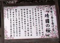 靖国神社 木戸