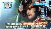 新田義貞ついにゴールデンタイム6