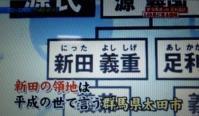 新田義貞ついにゴールデンタイム11