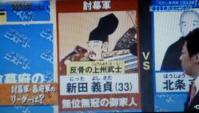 新田義貞ついにゴールデンタイム8