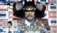 新田義貞ついにゴールデンタイム10