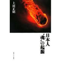 """上田正昭「日本人""""魂""""の起源」"""