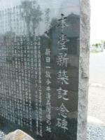 浄蓮寺 2