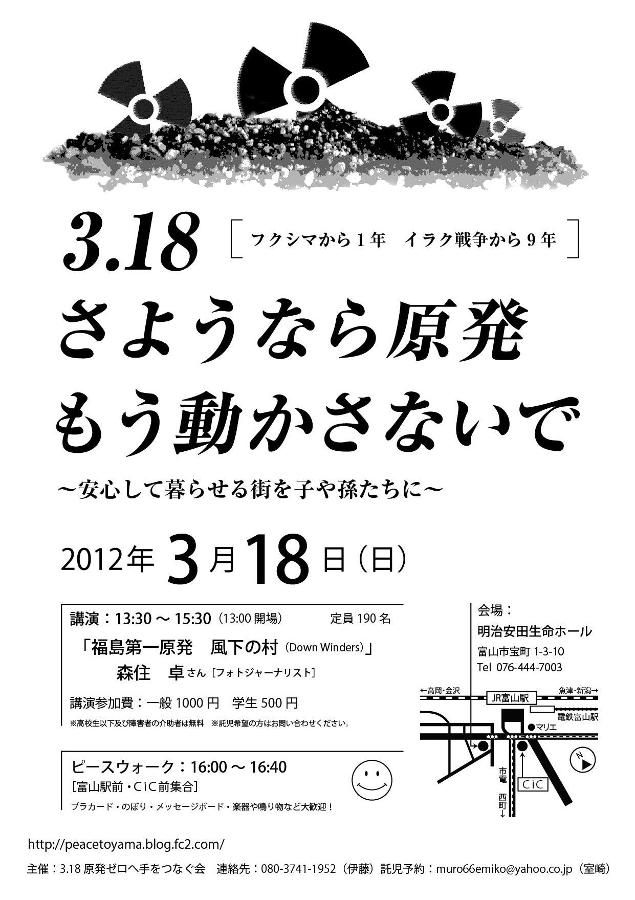 福島チラシ-01