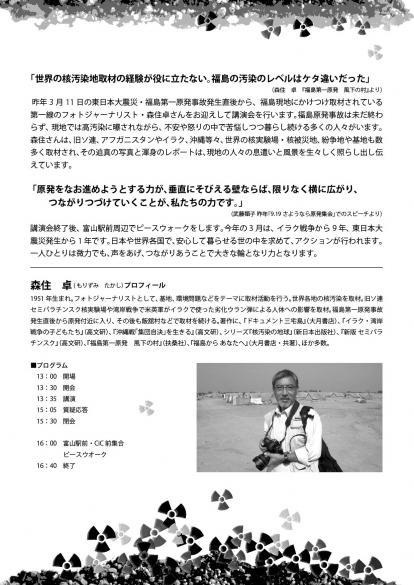 福島チラシ-03