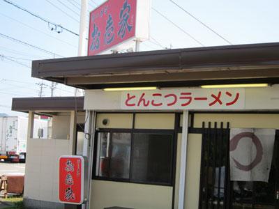 1109松壱家