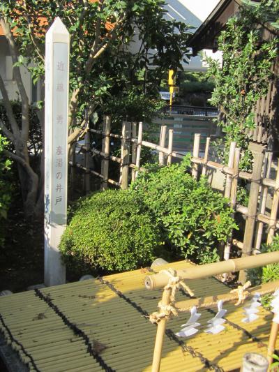 都立野川公園 近藤勇 産湯の井戸