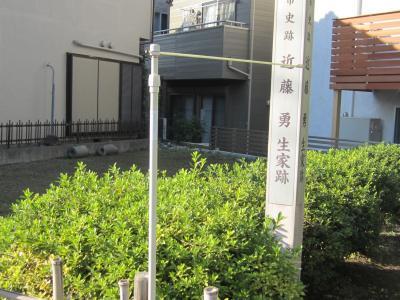 都立野川公園 近藤勇 生家跡地