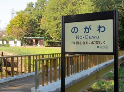 都立野川公園 のがわ