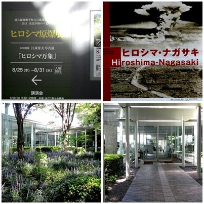 ヒロシマ原爆展B