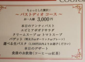 3000円コースメニュー