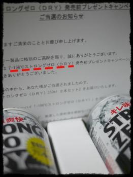 ストロングゼロ DRY!!!