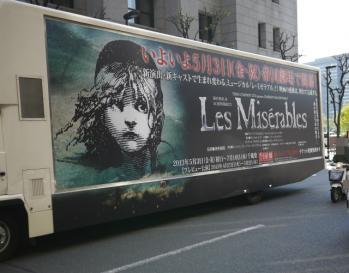 レミゼトラック