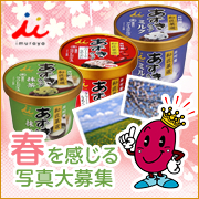 井村屋 あずきカップアイス♪